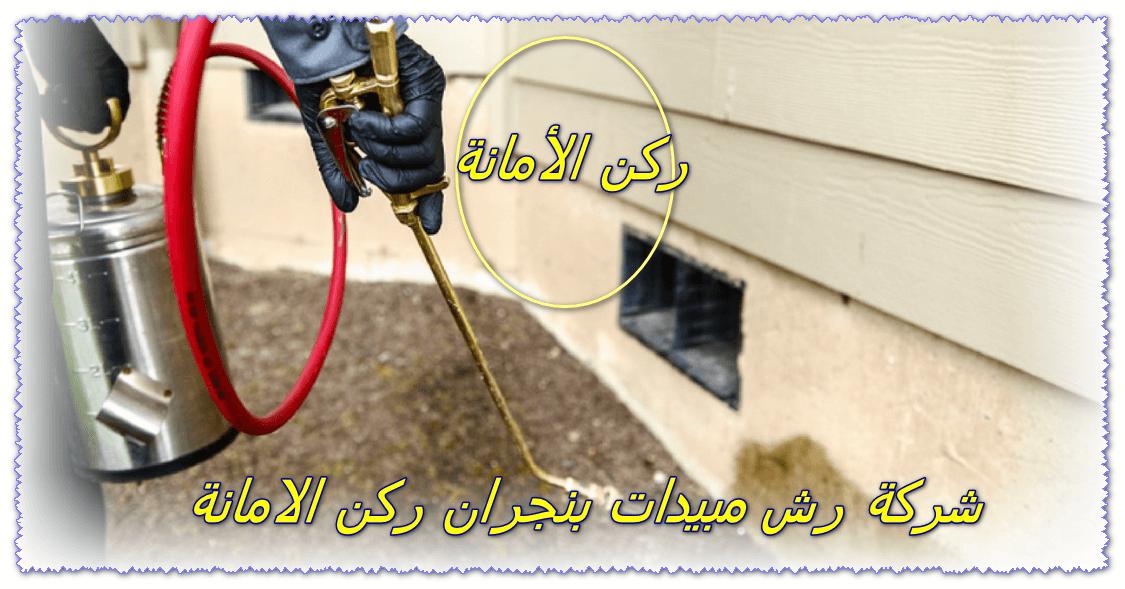 Photo of شركة مكافحة حشرات بنجران 0535304912 مع الضمان خصومات 30%