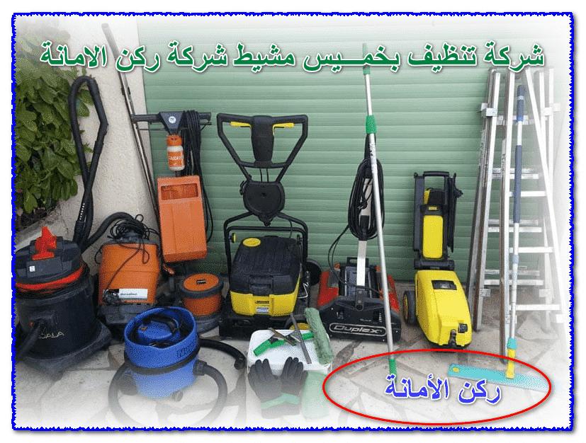 Photo of شركة تنظيف بخميس مشيط – 0535304912 تنظيف بالبخار وخصومات [30%]