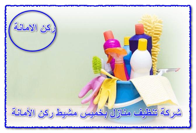 Photo of شركة تنظيف منازل بخميس مشيط 0535304912 تنظيف بالبخار خصم 30%