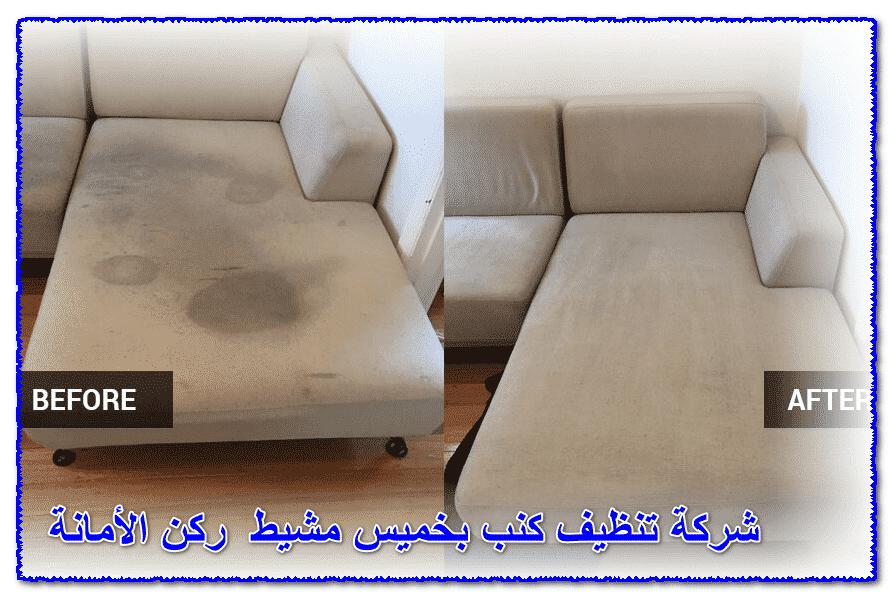 Photo of شركة تنظيف كنب بخميس مشيط 0535304912 تنظيف بالبخار خصومات 30%