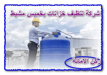 صورة شركة تنظيف خزانات بخميس مشيط – 0535304912  تنظيف كافة أنواع الخزانات مع الضمان