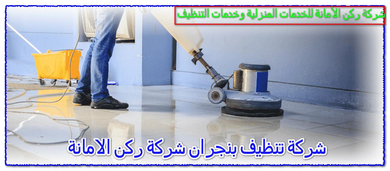 Photo of شركة تنظيف بنجران 0535304912 تنظيف بالبخار وخصومات تصل إلى 30 %