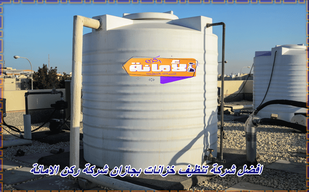صورة شركة تنظيف خزانات بجازان 0552846128