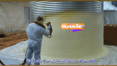 Photo of شركة عزل خزانات بجازان 0552846128