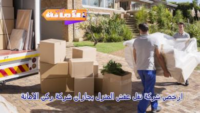 Photo of شركة نقل عفش بجازان 0552846128