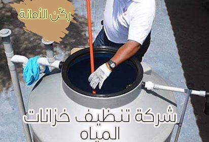 صورة شركة تنظيف خزانات بنجران 0552846128 تنظيف كافة أنواع الخزانات مع الضمان