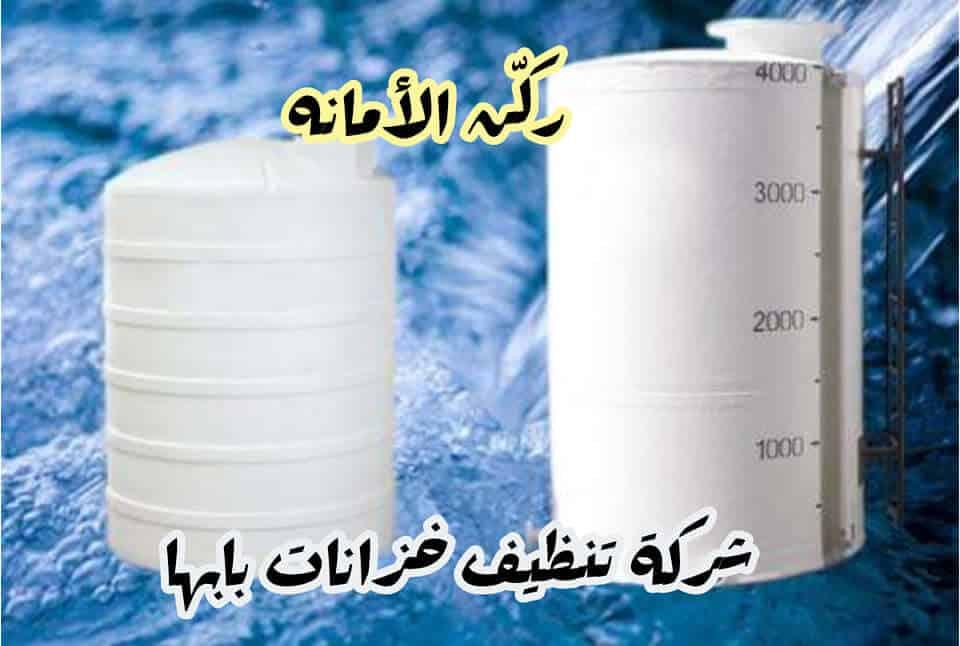 Photo of شركة تنظيف خزانات بابها 0535304912 تنظيف كافة أنواع الخزانات مع الخصم