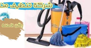 شركة تنظيف منازل بمحايل عسير