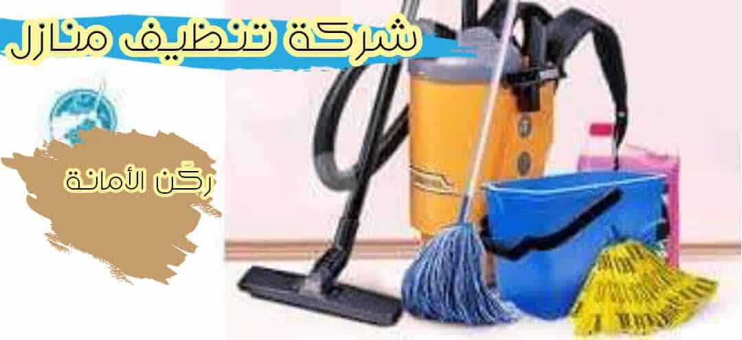 Photo of شركة تنظيف منازل بمحايل عسير 0535304912 بالبخار وخصومات 30%