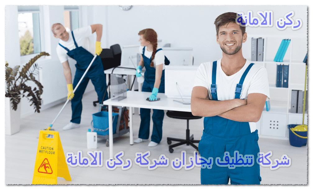 Photo of شركة تنظيف بجازان 0552846128 (تنظيف منازل وبيوت وشقق وفلل وموكيت وخصم 30%)