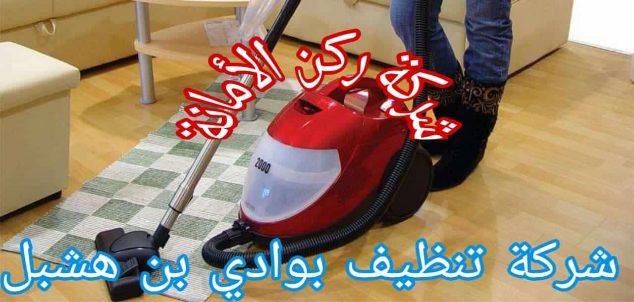 Photo of شركة تنظيف بوادي ابن هشبل إتصل الان 0535304912 تنظيف بالبخار مع الخصومات 30%