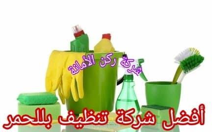 صورة شركة تنظيف بللحمر 0535304912 مع الخصم 30% تنظيف بالبخار