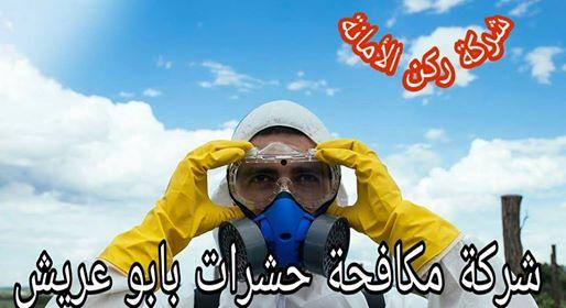 Photo of شركة مكافحة حشرات بابو عريش 0552846128مع اقوى أنواع المبيدات مع الضمان وخصومات 30%