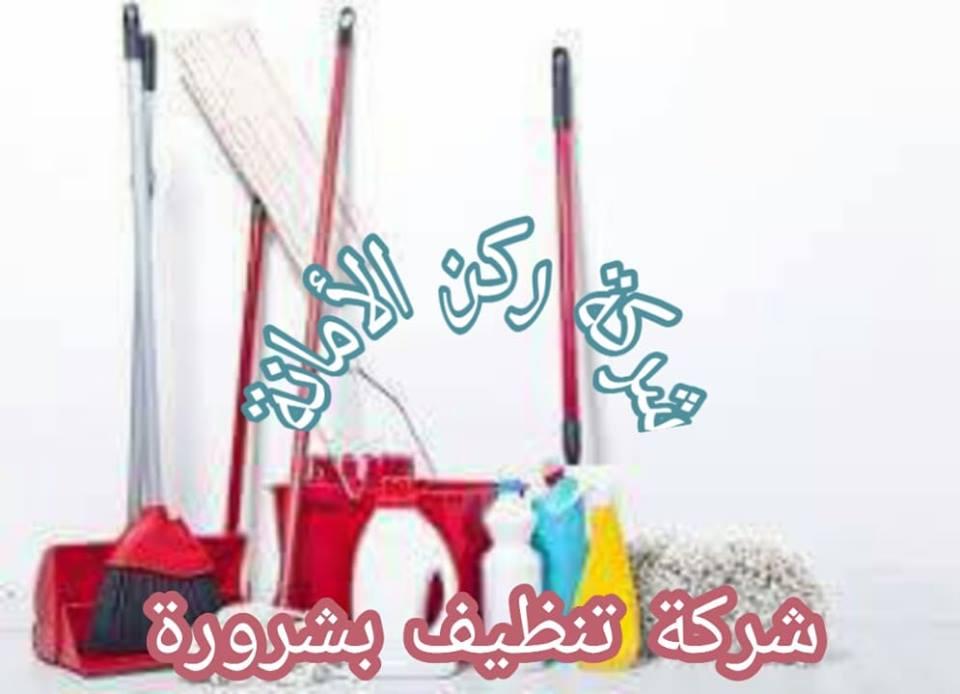 Photo of شركة تنظيف بشرورة 0535304912 تنظيف بالبخار مع الخصومات 30%