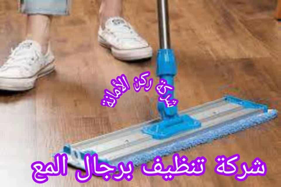 شركة تنظيف برجال المع