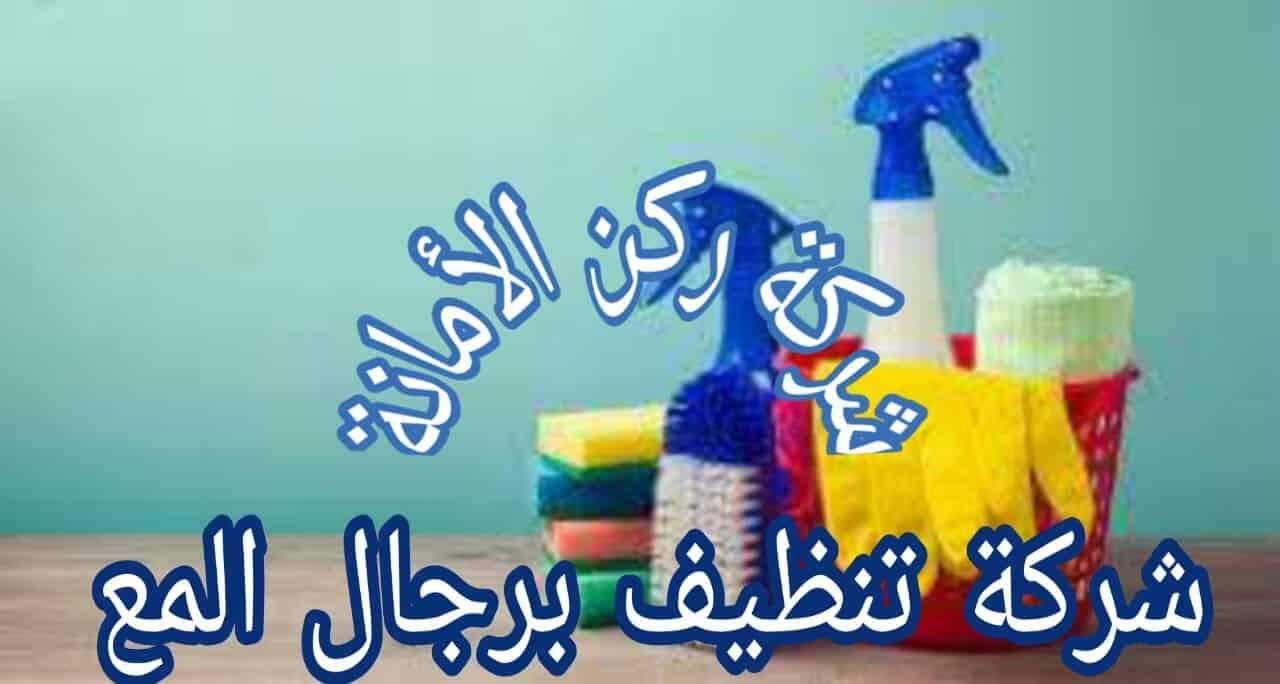 Photo of شركة تنظيف برجال المع 0535304912 تنظيف بالبخار وخصم 30%