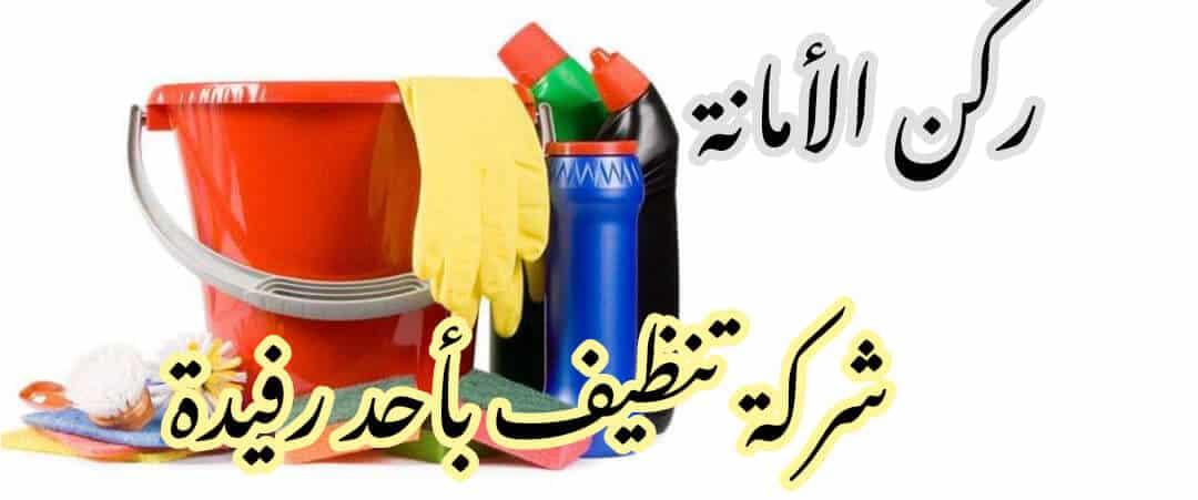 Photo of شركة تنظيف باحد رفيدة 0535304912 خصومات 30% تنظيف بالبخار