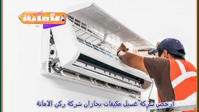 صورة شركة تنظيف مكيفات بجازان  0552846128