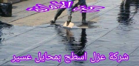 Photo of شركة عزل اسطح بمحايل عسير 0535304912 عزل حراري وعزل مائي مع الخصم