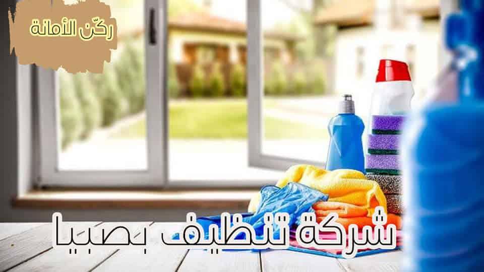 صورة شركة تنظيف بصبيا 0552846128