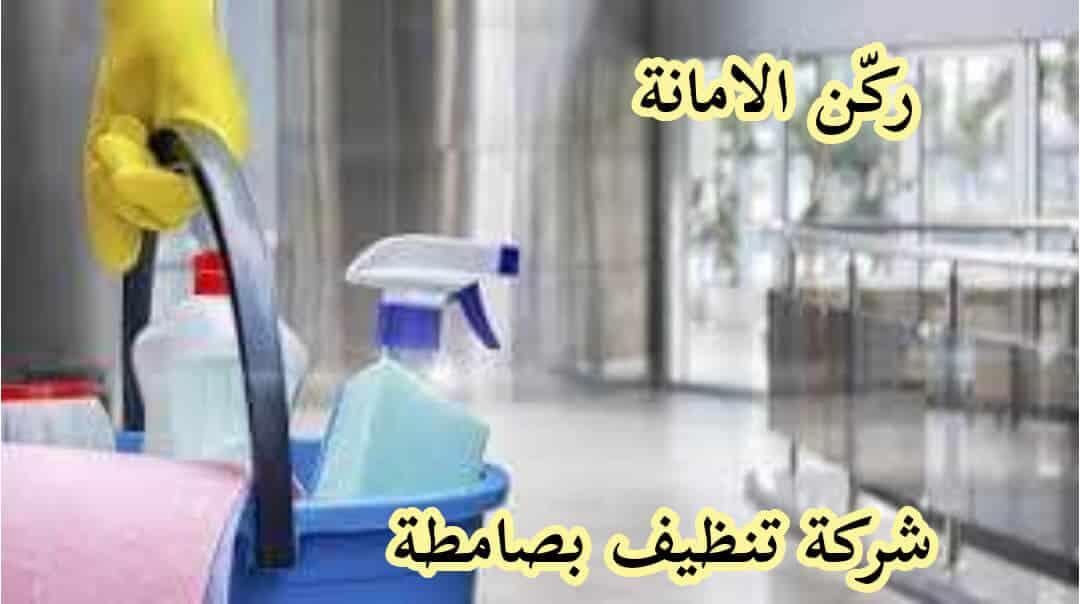 شركة تنظيف بصامطة