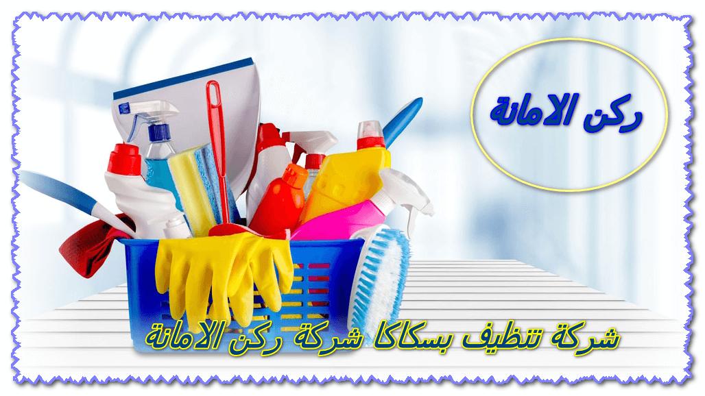 صورة شركة تنظيف بسكاكا 0535304912 (تنظيف منازل وبيوت وشقق ) وموكيت بالبخار