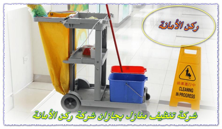 صورة شركة تنظيف منازل بجازان 0552846128