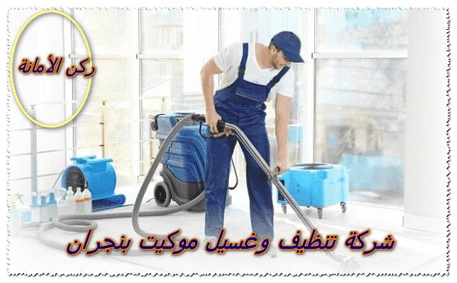 Photo of شركة تنظيف موكيت بنجران 0535304912 (أقوى الخصومات) مع الغسيل