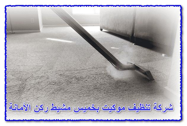 Photo of شركة تنظيف موكيت بخميس مشيط 0535304912 تنظيف بالبخار وخصم 30%