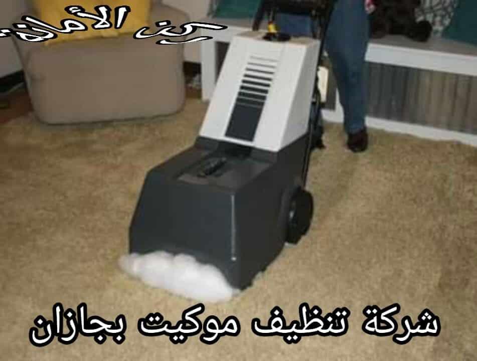 Photo of افضل شركة تنظيف موكيت بجازان 0552846128 (تنظيف بالبخار)