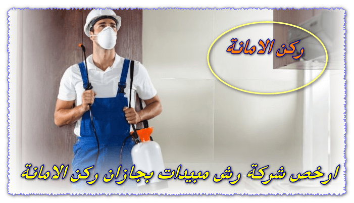 Photo of ارخص شركة رش مبيدات بجازان 0552846128