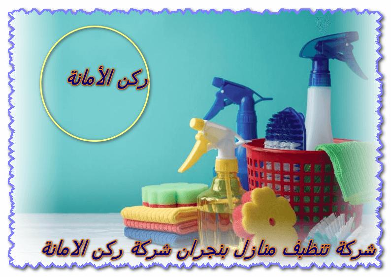 ارخص شركة تنظيف منازل بنجران