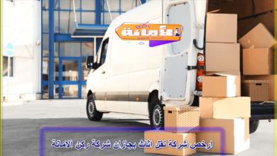 Photo of ارخص شركة نقل اثاث بجازان 0552846128