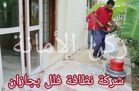 Photo of أفضل شركة تنظيف فلل بجازان 0552846128 أفضل ماكينات التنظيف خصم 25%