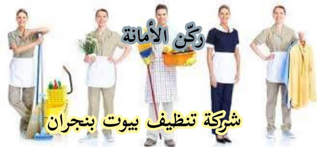شركة تنظيف بيوت بنجران