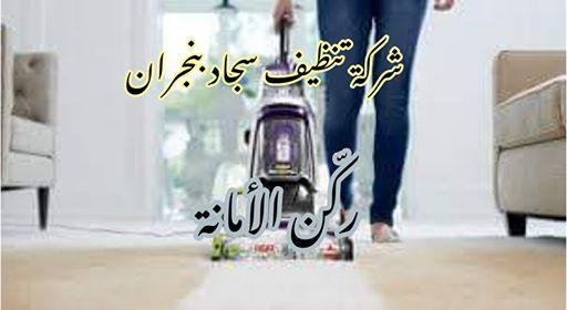 شركة تنظيف سجاد بنجران