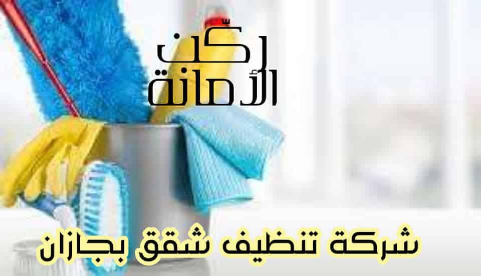 Photo of شركة تنظيف شقق بجازان 0552846128 أفضل وأجود المنظفات