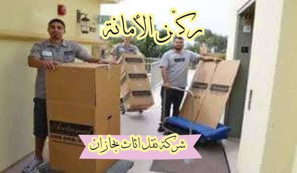 Photo of ارخص شركة نقل اثاث بجازان 0552846128 مع الفك والتركيب والتغليف والضمان