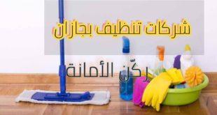 شركات تنظيف بجازان