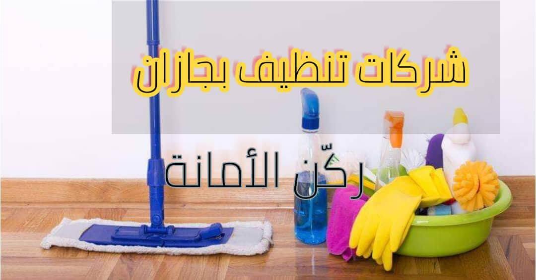 Photo of شركات تنظيف بجازان 0552846128 كافة أنواع وخدمات التنظيف