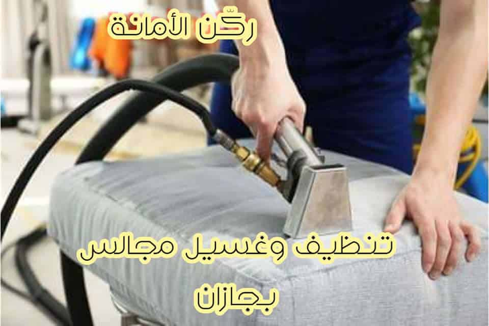 Photo of شركة تنظيف مجالس بجازان 0535304912 تنظيف بالبخار والتخلص من البقع المستعصية