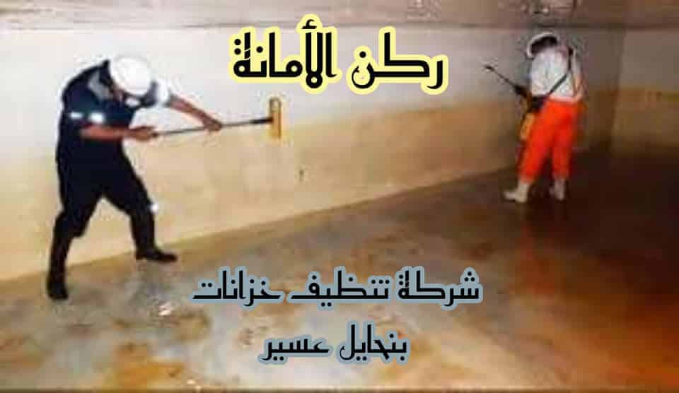 Photo of شركة تنظيف خزانات بمحايل عسير 0535304912 تنظيف وتعقيم وتطهير بأرخض الأسعار
