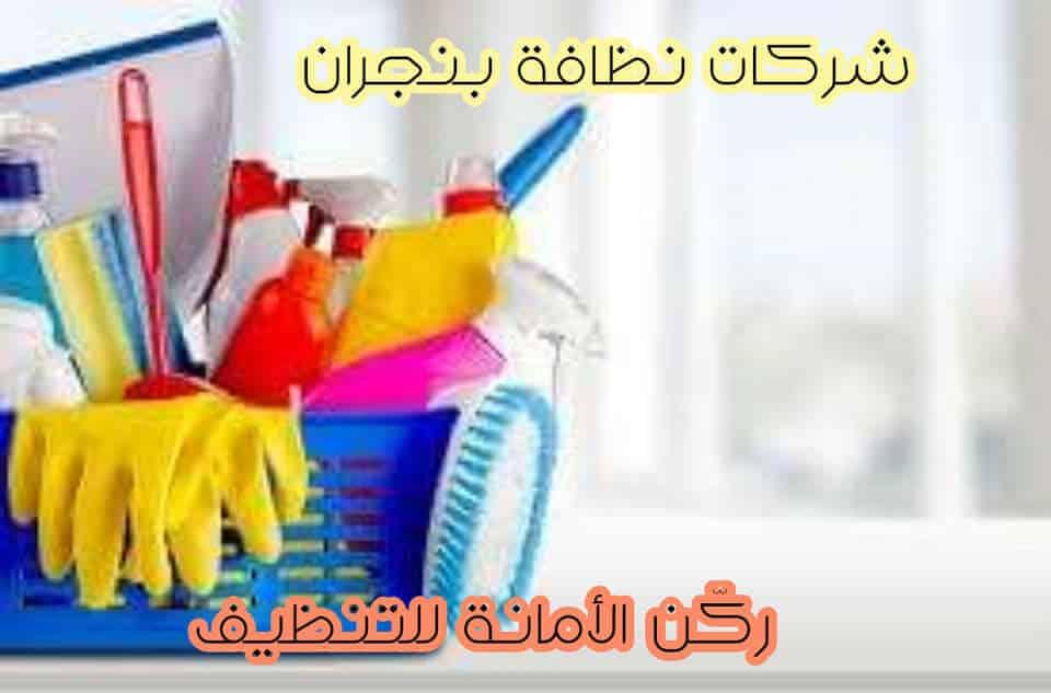 شركات نظافة بنجران