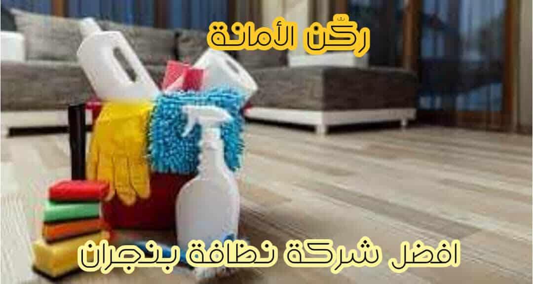 صورة افضل شركات النظافة بنجران 0552846128 نظافة منازل بيوت وشقق وخزانات ومجالس