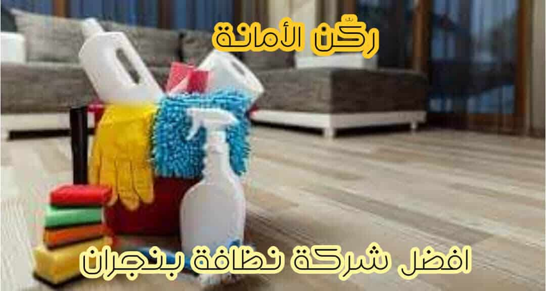 Photo of افضل شركات النظافة بنجران 0535304912 نظافة منازل بيوت وشقق وخزانات ومجالس