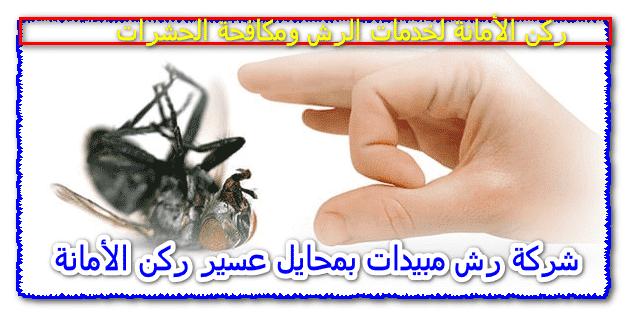Photo of ارخص شركة رش مبيدات بمحايل عسير 0535304912 مع الضمان والخصم