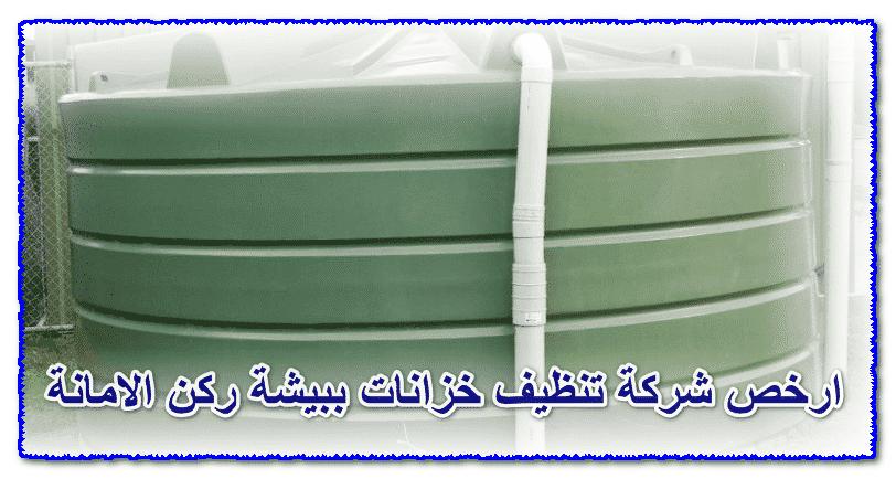 Photo of ارخص شركة تنظيف خزانات ببيشه 0535304912 مع التعقيم