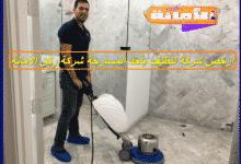 Photo of شركة تنظيف بأحد المسارحة 0535304912